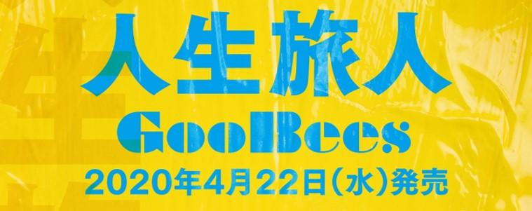 GooBees「人生旅人」の先行予約開始!